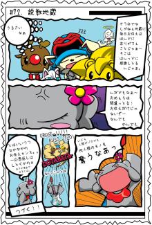 カゲチヨとしまちょこの「役に立たぬ血統書は腹の足しにもならねぇ!」ブログ-blog72