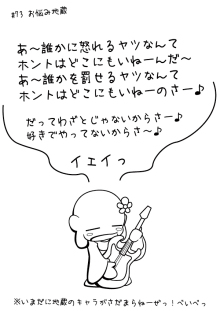 カゲチヨとしまちょこの「役に立たぬ血統書は腹の足しにもならねぇ!」ブログ-after73