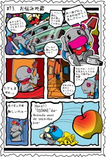 カゲチヨとしまちょこの「役に立たぬ血統書は腹の足しにもならねぇ!」ブログ-blog73
