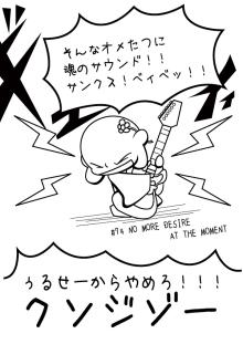 カゲチヨとしまちょこの「役に立たぬ血統書は腹の足しにもならねぇ!」ブログ-after74