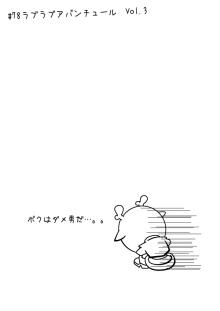 カゲチヨとしまちょこの「役に立たぬ血統書は腹の足しにもならねぇ!」ブログ-after78
