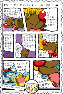 カゲチヨとしまちょこの「役に立たぬ血統書は腹の足しにもならねぇ!」ブログ-blog78