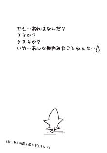 カゲチヨの「役に立たぬ血統書は腹の足しにもならねぇ!」ブログ-after82