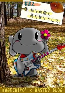カゲチヨの「役に立たぬ血統書は腹の足しにもならねぇ!」ブログ-jacket82