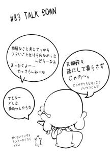 カゲチヨの「役に立たぬ血統書は腹の足しにもならねぇ!」ブログ-after83
