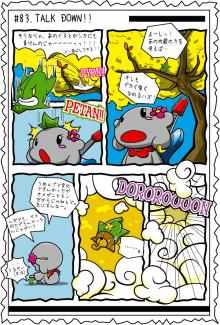 カゲチヨの「役に立たぬ血統書は腹の足しにもならねぇ!」ブログ-blog83