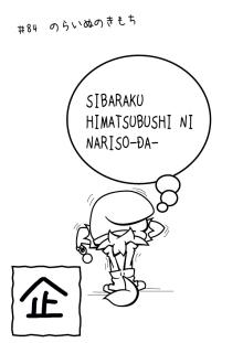 カゲチヨの「役に立たぬ血統書は腹の足しにもならねぇ!」ブログ-after84