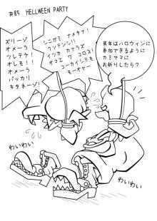 カゲチヨの「役に立たぬ血統書は腹の足しにもならねぇ!」ブログ-after85