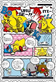 カゲチヨの「役に立たぬ血統書は腹の足しにもならねぇ!」ブログ-blog86