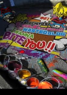 カゲチヨの「役に立たぬ血統書は腹の足しにもならねぇ!」ブログ-jacket87