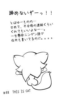 カゲチヨの「役に立たぬ血統書は腹の足しにもならねぇ!」ブログ-after88