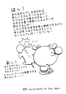 カゲチヨの「役に立たぬ血統書は腹の足しにもならねぇ!」ブログ-AFTER89