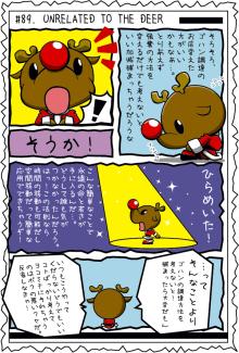 カゲチヨの「役に立たぬ血統書は腹の足しにもならねぇ!」ブログ-BLOG89