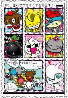カゲチヨの「役に立たぬ血統書は腹の足しにもならねぇ!」ブログ-BLOG90
