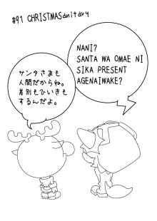 カゲチヨの「役に立たぬ血統書は腹の足しにもならねぇ!」ブログ-AFTER91
