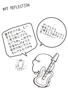 カゲチヨの「役に立たぬ血統書は腹の足しにもならねぇ!」ブログ-after92