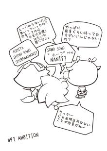 カゲチヨの「役に立たぬ血統書は腹の足しにもならねぇ!」ブログ-after93