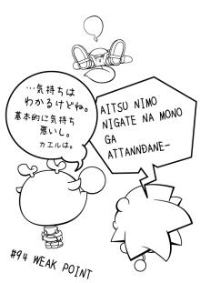 カゲチヨの「役に立たぬ血統書は腹の足しにもならねぇ!」ブログ-AFTER94