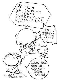 カゲチヨの「役に立たぬ血統書は腹の足しにもならねぇ!」ブログ-after97