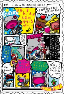 カゲチヨの「役に立たぬ血統書は腹の足しにもならねぇ!」ブログ-blog97