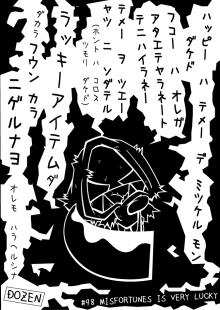 カゲチヨの「役に立たぬ血統書は腹の足しにもならねぇ!」ブログ-after98
