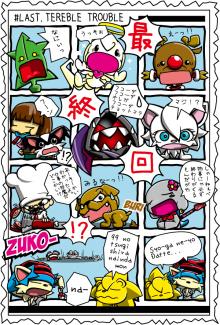 カゲチヨの「役に立たぬ血統書は腹の足しにもならねぇ!」ブログ-blog99_01
