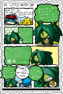 カゲチヨの「役に立たぬ血統書は腹の足しにもならねぇ!」ブログ-02blog02