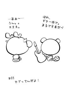 カゲチヨの「役に立たぬ血統書は腹の足しにもならねぇ!」ブログ-02after3