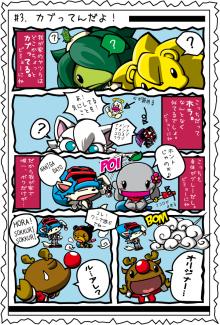 カゲチヨの「役に立たぬ血統書は腹の足しにもならねぇ!」ブログ-02blog3