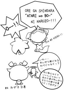 カゲチヨの「役に立たぬ血統書は腹の足しにもならねぇ!」ブログ-02after04