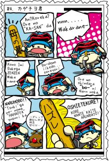 カゲチヨの「役に立たぬ血統書は腹の足しにもならねぇ!」ブログ-02blog04