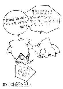 カゲチヨの「役に立たぬ血統書は腹の足しにもならねぇ!」ブログ-02after05