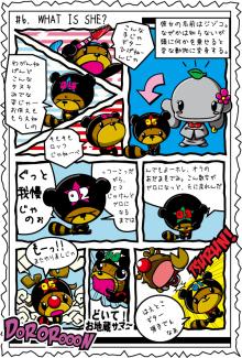 カゲチヨの「役に立たぬ血統書は腹の足しにもならねぇ!」ブログ-02story06