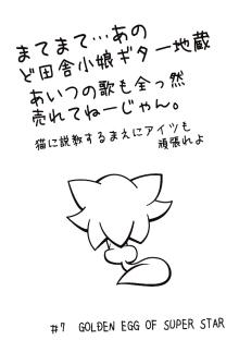 カゲチヨの「役に立たぬ血統書は腹の足しにもならねぇ!」ブログ-02after07