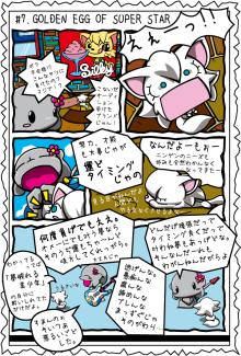 カゲチヨの「役に立たぬ血統書は腹の足しにもならねぇ!」ブログ-02blog07