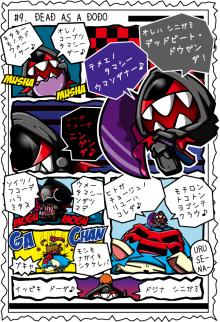 カゲチヨの「役に立たぬ血統書は腹の足しにもならねぇ!」ブログ-02blog09