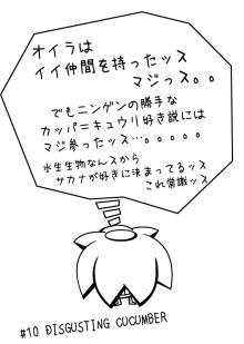 カゲチヨの「役に立たぬ血統書は腹の足しにもならねぇ!」ブログ-02after10