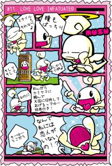 カゲチヨの「役に立たぬ血統書は腹の足しにもならねぇ!」ブログ-02BLOG11