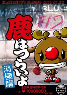 カゲチヨの「役に立たぬ血統書は腹の足しにもならねぇ!」ブログ-02jacket12