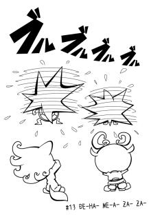 カゲチヨの「役に立たぬ血統書は腹の足しにもならねぇ!」ブログ-02after13