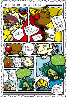 カゲチヨの「役に立たぬ血統書は腹の足しにもならねぇ!」ブログ-02blog13