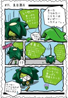 カゲチヨの「役に立たぬ血統書は腹の足しにもならねぇ!」ブログ-02blog15