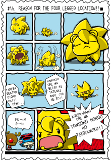 カゲチヨの「役に立たぬ血統書は腹の足しにもならねぇ!」ブログ-02blog16