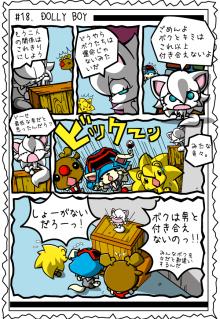 カゲチヨの「役に立たぬ血統書は腹の足しにもならねぇ!」ブログ-02blog18