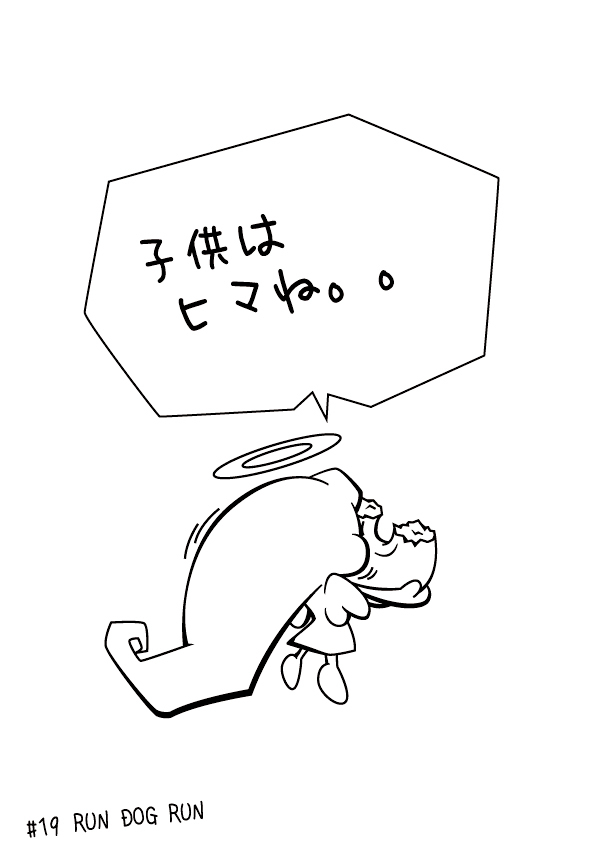 カゲチヨの「役に立たぬ血統書は腹の足しにもならねぇ!」ブログ-02after19