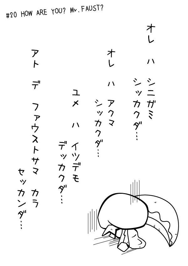 カゲチヨの「役に立たぬ血統書は腹の足しにもならねぇ!」ブログ-02AFTER_20