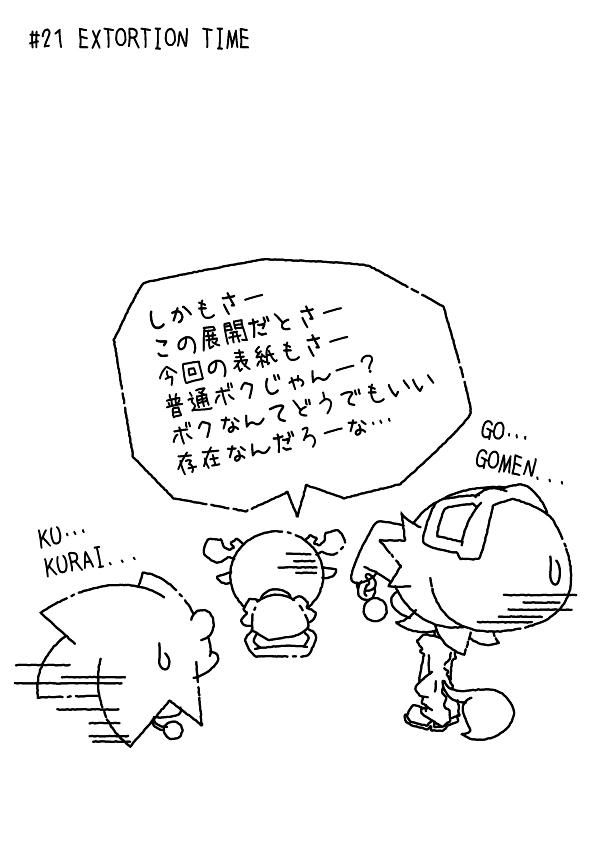 カゲチヨの「役に立たぬ血統書は腹の足しにもならねぇ!」ブログ-02after21