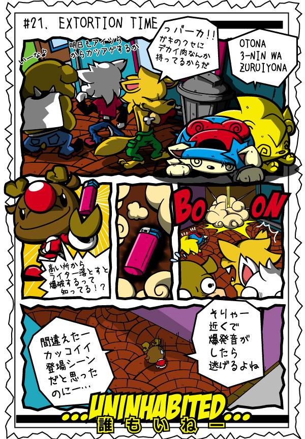カゲチヨの「役に立たぬ血統書は腹の足しにもならねぇ!」ブログ-02blog21