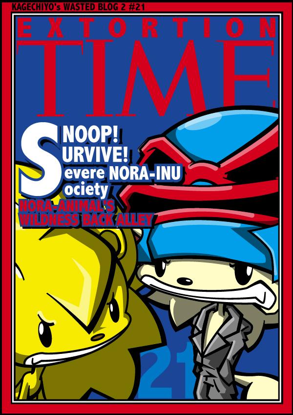 カゲチヨの「役に立たぬ血統書は腹の足しにもならねぇ!」ブログ-02jacket21