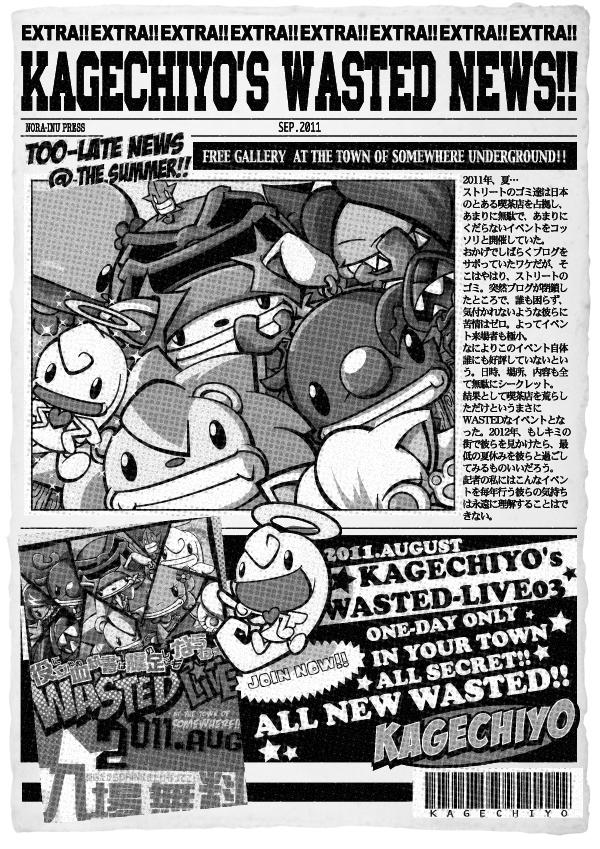 カゲチヨの「役に立たぬ血統書は腹の足しにもならねぇ!」ブログ-news